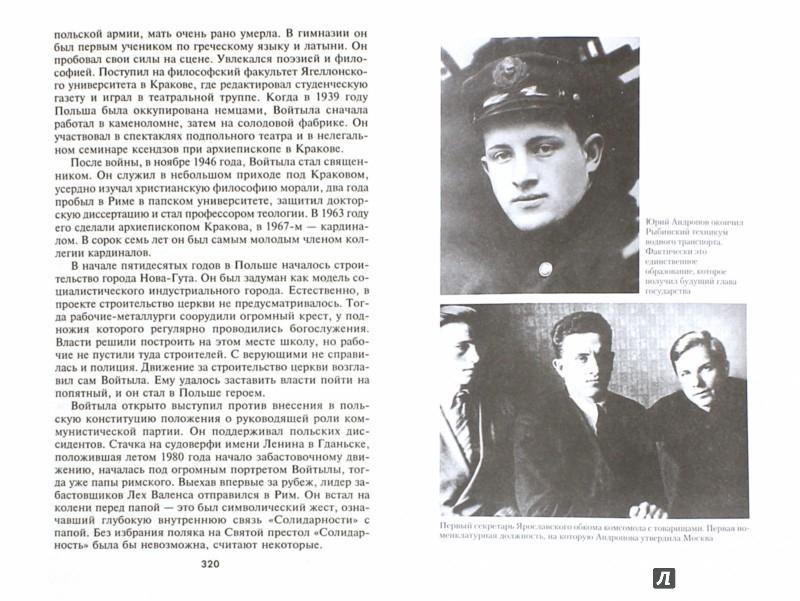 Иллюстрация 1 из 32 для Юрий Андропов. Последняя надежда режима - Леонид Млечин   Лабиринт - книги. Источник: Лабиринт