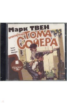 Приключения Тома Сойера (CDmp3)