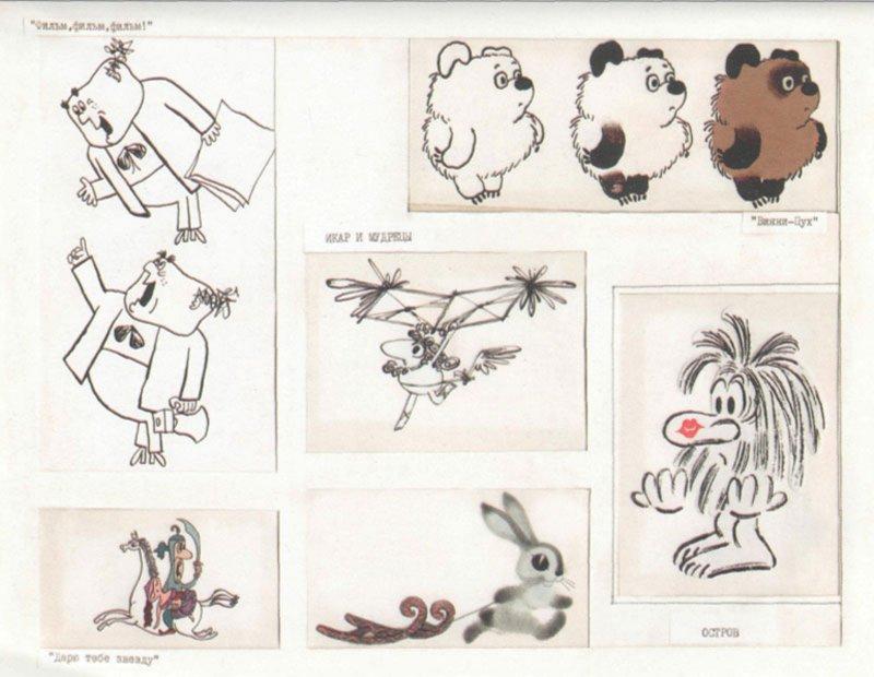 Иллюстрация 1 из 4 для Профессия – аниматор. Том 1 - Федор Хитрук | Лабиринт - книги. Источник: Лабиринт