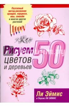 Рисуем 50