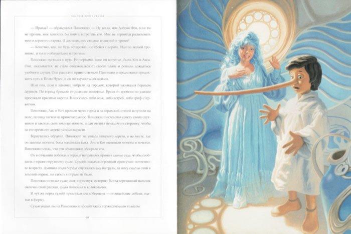 Иллюстрация 1 из 80 для Золотая книга сказок - Коллоди, Кэрролл, Баум | Лабиринт - книги. Источник: Лабиринт