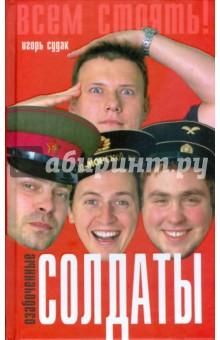 Озабоченные солдаты