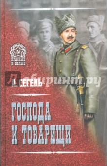Сегень Александр Юрьевич Господа и товарищи