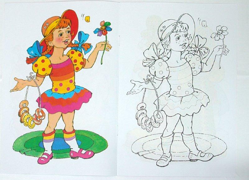 Иллюстрация 1 из 6 для Цветы из сказки | Лабиринт - книги. Источник: Лабиринт