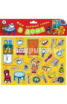 Мои первые слова: В домеИгры на магнитах<br>Картонные карточки на магнитах в блистере.<br>Карточки на магнитах прекрасно подходят для обучения и развития детей как дома, так и в детском саду или школе. Прикрепляя карточки в желаемом порядке на стенке холодильника или на металлографе, ребенок получит знания и навыки, необходимые в дошкольном возрасте. Наилучшие результаты приносят игры в паре со сверстниками или взрослыми. Простые игровые элементы дают возможность ребенку самостоятельно придумывать варианты игры.<br>Для детей 1-3 лет.<br>Не давать детям младше года.<br>Срок годности не ограничен.<br>Производство: Россия.<br>Упаковка: блистер.<br>