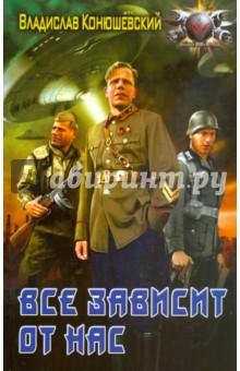 Конюшевский Владислав Все зависит от нас