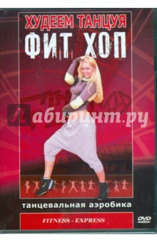 Худеем танцуя: Фит Хоп (DVD) Видеогурман
