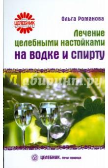 Романова Ольга Владимировна Лечение целебными настойками на водке и спирту