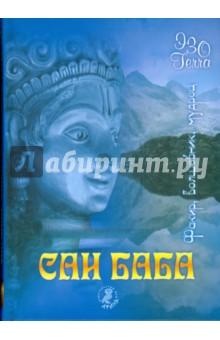 Бхагаван Шри Сатья Саи Баба Факир. Волшебник. Мудрец