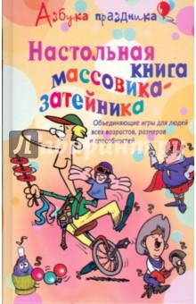 Настольная книга массовика-затейника от Лабиринт