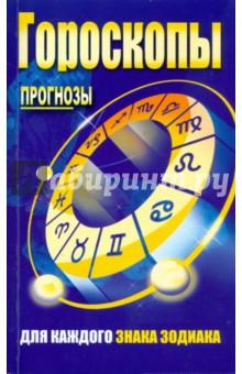 Гороскопы. Прогнозы для каждого знака зодиака