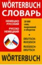 Немецко-русский и русско-немецкий словарь школьника: 20 000 слов