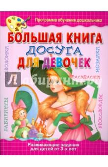 Большая книга досуга для девочекКроссворды и головоломки<br>Тебе нравится рисовать принцесс и сочинять про них сказки... <br>Ты любишь играть с куклой и часами наряжать ее... <br>Тебе нравится разгадывать загадки и загадывать их другим... <br>Тогда эта книга для тебя! <br>Занимательные головоломки, оригинальные раскраски, веселые загадки, ребусы, лабиринты - 240 страниц настоящего удовольствия! <br>Чуть-чуть фантазии, немного воображения - и ты окажешься в волшебной стране, где живут герои знакомых сказок, летают эльфы и феи, а любимые игрушки разговаривают между собой... <br>Раскрашивая иллюстрации и выполняя задания, ты весело и интересно проведешь время. А еще ты узнаешь, что Нептун подарил Русалочке, кто спрятался за забором, где хранится самый вкусный мед и многое, многое другое.<br>