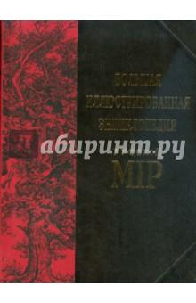 Большая иллюстрированная энциклопедия Русскiй мiр. Том 13