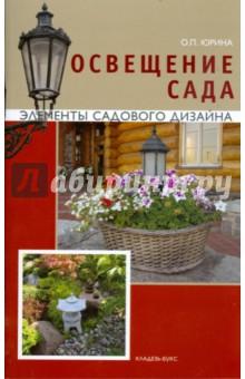 Освещение сада. Элементы садового дизайна