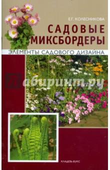 Садовые Миксбордеры. Элементы садового дизайна