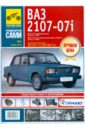 ВАЗ-2107, -2107i. Руководство по эксплуатации, техническому обслуживанию и ремонту