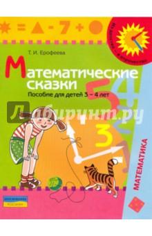 Математические сказки: пособие для детей 3 - 4 лет