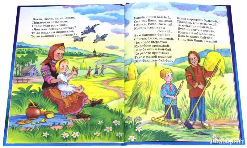 Иллюстрация 1 из 15 для Колыбельные песенки   Лабиринт - книги. Источник: Лабиринт