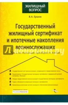 Государственный жилищ. сертификат и ипотечные накопления военнослужащих