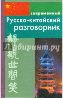 Современный русско-китайский разговорник (тв)
