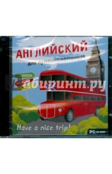 Английский для путешественников (CDpc)