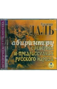 О повериях, суевериях и предрассудках русского народа (CDmp3) Ардис