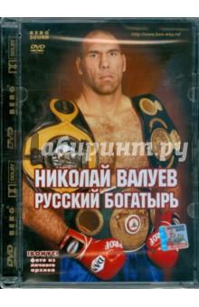 Николай Валуев. Русский богатырь (DVD)