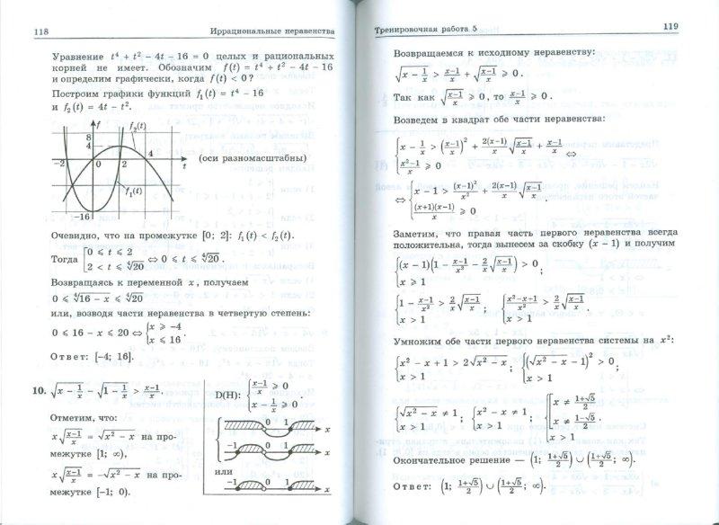 Тригонометрия шахмейстер а. » скачать книги в форматах txt, fb2.