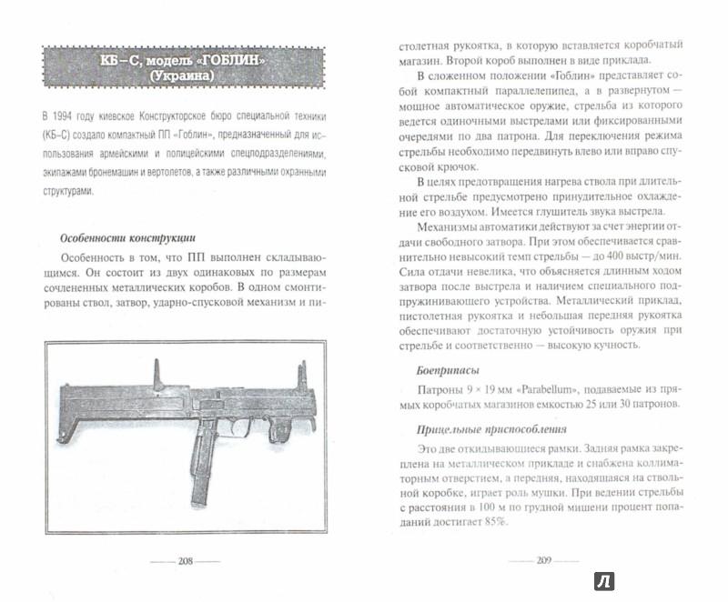 Иллюстрация 1 из 15 для Стрелковое оружие третьего мира - Виктор Шунков   Лабиринт - книги. Источник: Лабиринт