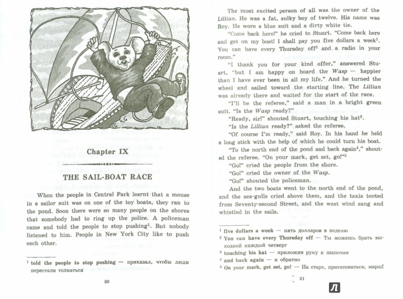 Иллюстрация 1 из 14 для Стюарт Литл - Элвин Уайт | Лабиринт - книги. Источник: Лабиринт