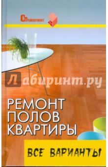 Ремонт полов квартиры: все варианты: практическое пособие