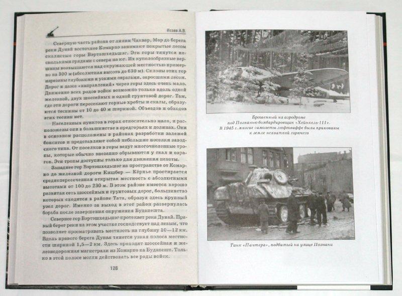 Иллюстрация 1 из 19 для 1945-й… Триумф в наступлении и в обороне: от Висло-Одерской до Балатона - Алексей Исаев | Лабиринт - книги. Источник: Лабиринт