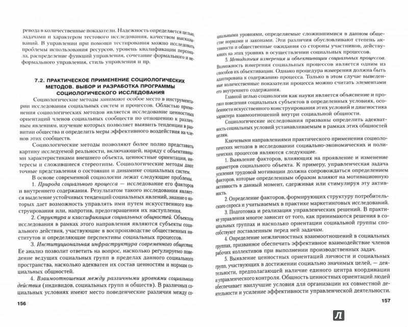 Иллюстрация 1 из 13 для Исследование социально-экономических и политических процессов. Учебное пособие - Вертакова, Согачева | Лабиринт - книги. Источник: Лабиринт