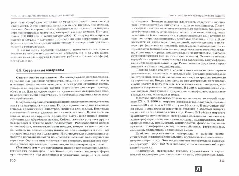 Иллюстрация 1 из 28 для Концепции современного естествознания. Учебник. ФГОС - Степан Карпенков   Лабиринт - книги. Источник: Лабиринт