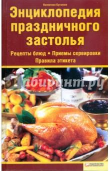 Энциклопедия праздничного застолья