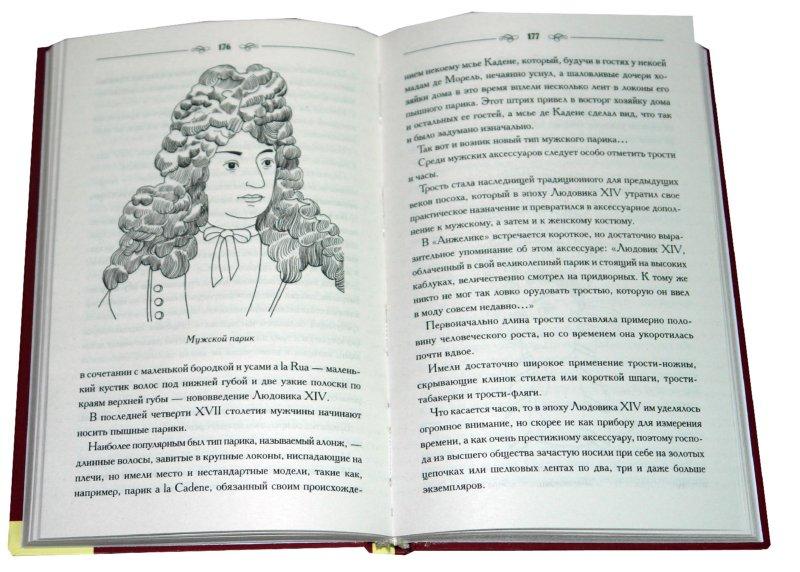 Иллюстрация 1 из 5 для Будуар Анжелики - Валери Жетем   Лабиринт - книги. Источник: Лабиринт