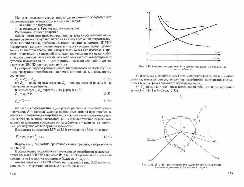 Иллюстрация 1 из 16 для Коммерческая логистика. Учебник - Аникин, Тяпухин | Лабиринт - книги. Источник: Лабиринт
