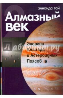 Алмазный век. Книга вторая: Энергии Юпитера и Астероидных Поясов