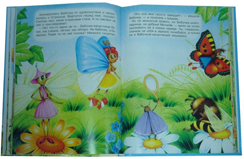 Иллюстрация 1 из 10 для Любимые стихи и истории для малышей | Лабиринт - книги. Источник: Лабиринт