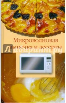 Микроволновая выпечка и десерты