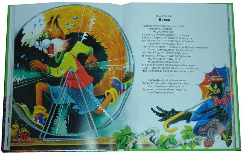Иллюстрация 1 из 44 для Самые любимые басни - Крылов, Измайлов, Маздорф, Дмитриев, Алипанов | Лабиринт - книги. Источник: Лабиринт