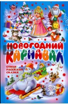 Новогодний карнавалОтечественная поэзия для детей<br>Новый год с нетерпением ждут все - и дети, и взрослые. Потому что Новый год - это праздник и подарки, веселье и смех. А еще - любимые книжки про зимние забавы, про Деда Мороза и Снегурочку, про душистую елочку и веселых снеговичков.<br>Литературно-художественное издание для дошкольного и младшего школьного возраста.<br>Художники: Н. и С. Гордиенко, В. Долгов, В. Жигарев, А. Лукьянов, Е. Нитылкина, Н. Реброва, Е. Смирнова, Е. Соколов, З. Ярина.<br>