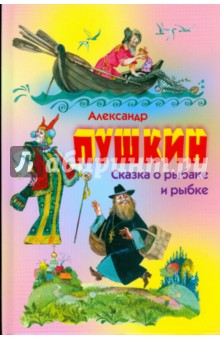 Сказка о рыбаке и рыбке (нов.оф.)