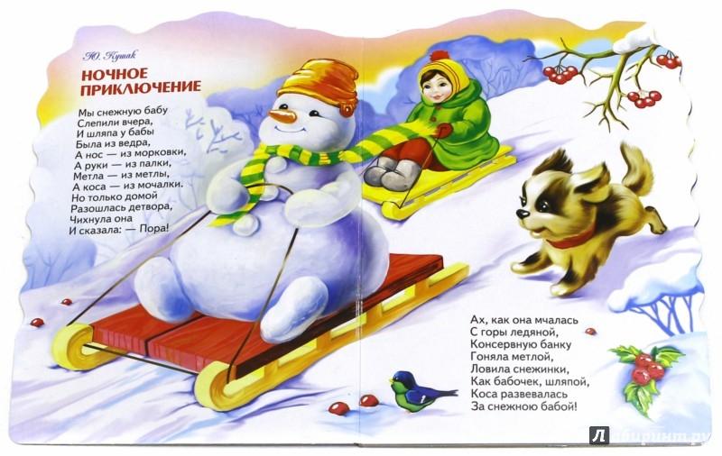 Иллюстрация 1 из 14 для Веселые снеговички - Кушак, Усачев, Синявский, Степанов, Шибаев   Лабиринт - книги. Источник: Лабиринт