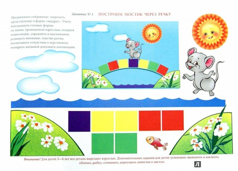 Иллюстрация 1 из 30 для Альбом по аппликации. Младшая группа | Лабиринт - игрушки. Источник: Лабиринт