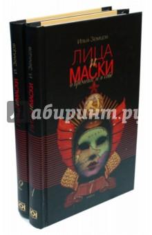 Земцов Илья Лица и маски: о времени и о себе: В 2 книгах
