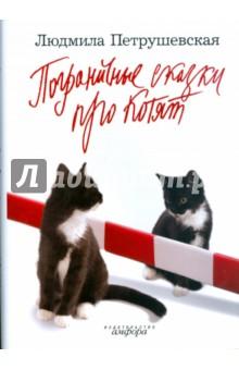 Загадочные сказки. Стихи(хи). Пограничные сказки про котят. Поэмы