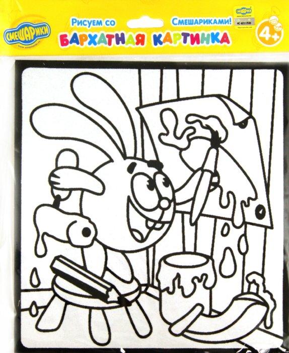 Иллюстрация 1 из 7 для Бархатная картинка-мини. Крош-художник | Лабиринт - игрушки. Источник: Лабиринт