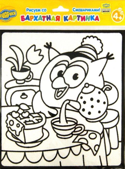 Иллюстрация 1 из 3 для Бархатная картинка-мини. Совунья за чаем | Лабиринт - игрушки. Источник: Лабиринт